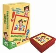 ИГРА АЗ УЧА БУКВИТЕ - БЪЛГАРСКАТА АЗБУКА 70части Play Land