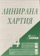 ХАРТИЯ ЛИНИРАНА А4 офсет 100л /10/